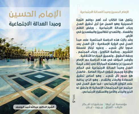 الإمام الحسين والعدالة الاجتماعية